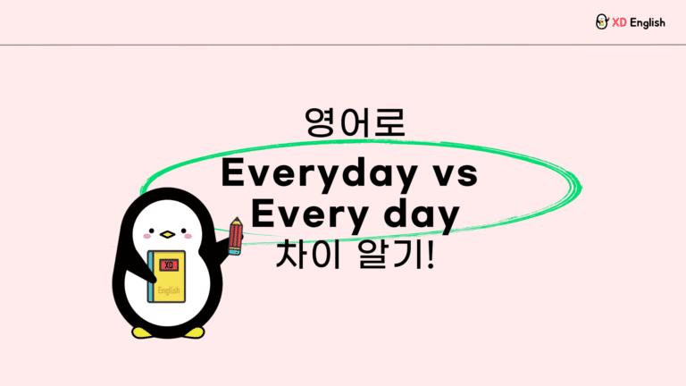 Everyday 와 Every day의 차이 알기!
